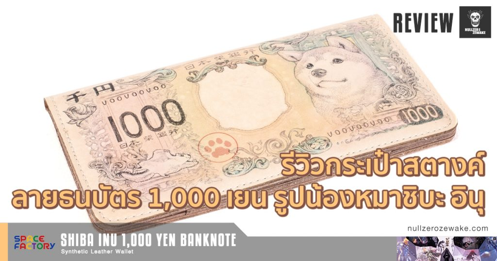 Space Factory Shiba Inu 1,000 YEN Banknote Synthetic Leather Wallet cover