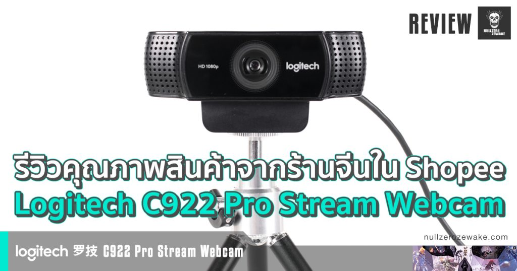 logitech C922 Pro Stream Webcam cover