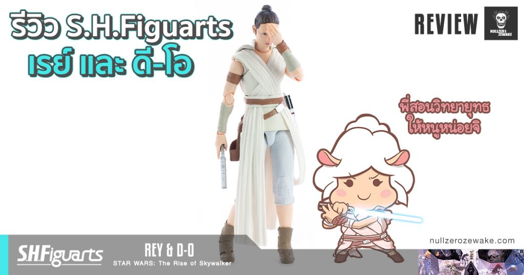 Review S.H.Figuarts Rey & D-O STAR WARS: The Rise of Skywalker - D-O - cover