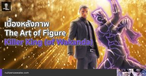 เบื้องหลังภาพ The Art of Figure Killer King (of Wakanda)