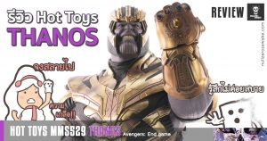 Review Hot Toys MMS529 Thanos Avengers: Endgame