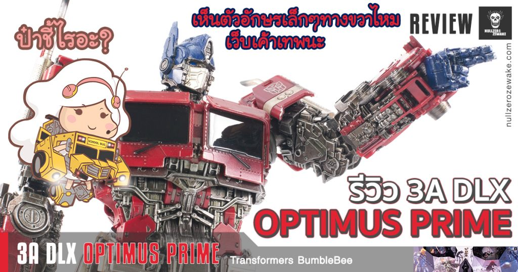 ThreeA DLX Optimus Prime Transformers Bumblebee review cover img