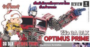 Review 3A/ThreeZero DLX Optimus Prime Transformers BumbleBee