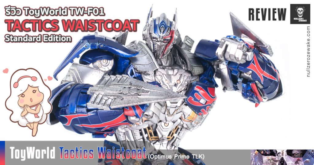 ToyWorld OptimusPrime Tactics Waistcoat TW-F01 review cover