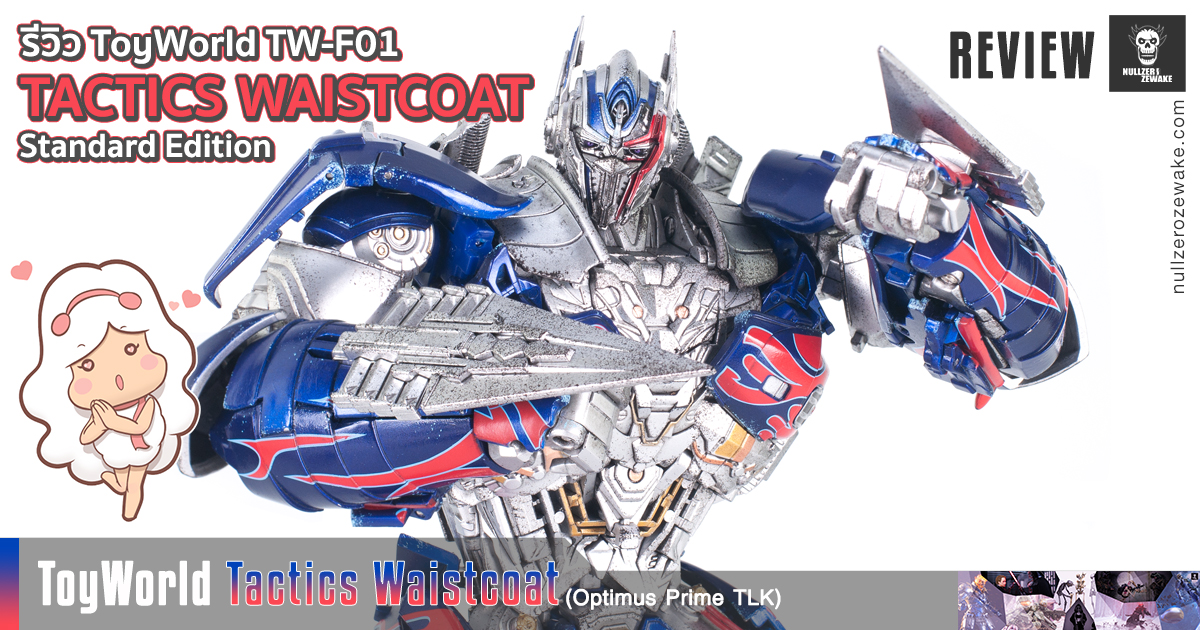 Review ToyWorld TW-F01 Tactics Waistcoat ( Optimus Prime TLK ) Standard Edition