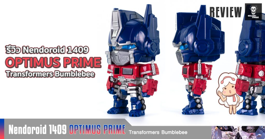 Nendoroid-1409-Optimus-Prime-review-cover-for-fb